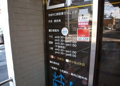 関歯科・口腔医療クリニック 3
