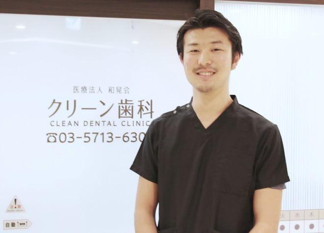 クリーン歯科