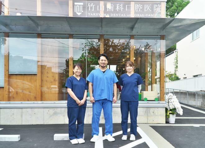 竹山歯科口腔医院の画像