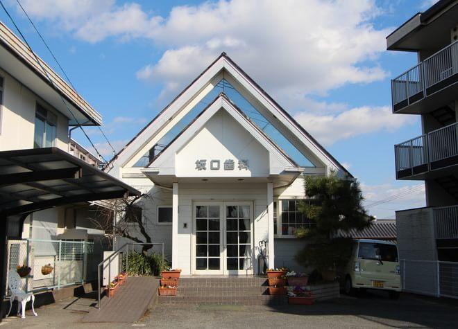 坂口歯科医院2