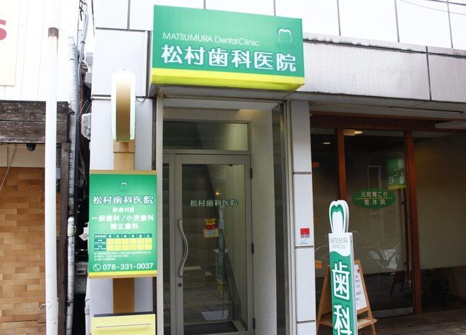 松村歯科医院(元町駅)6
