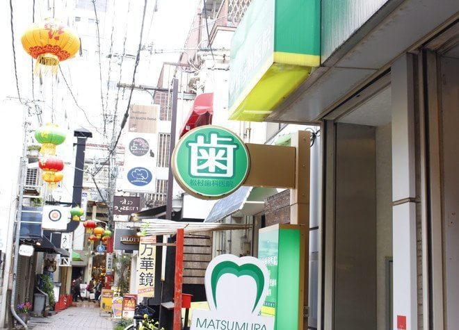 松村歯科医院(元町駅)7