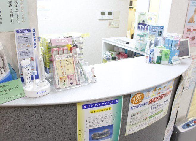 松村歯科医院(元町駅)3