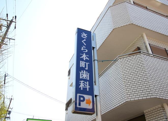 さくら本町歯科7