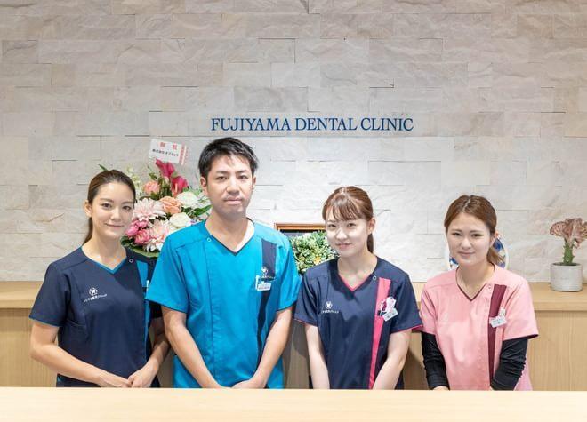 ふじやま歯科クリニック