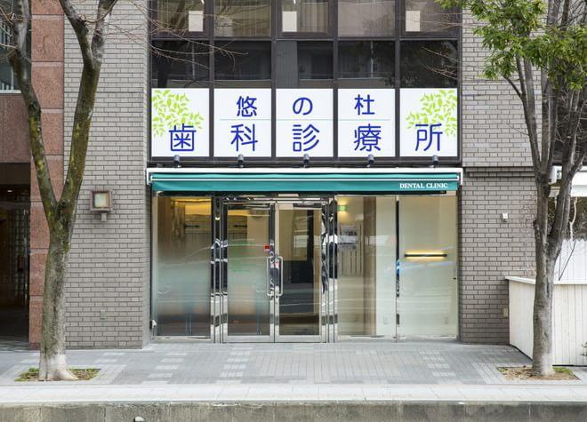悠の杜歯科診療所