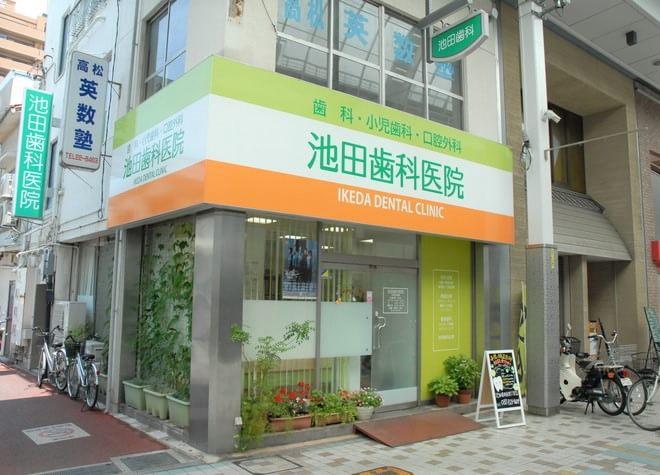 池田歯科医院2