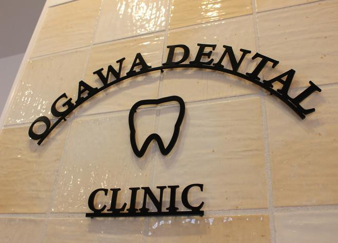 おがわ歯科クリニック7