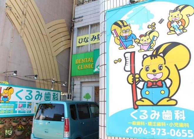 くるみ歯科(熊本市中央区)2