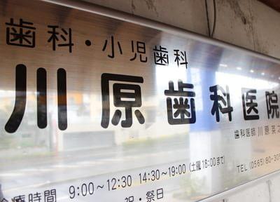 川原歯科医院7