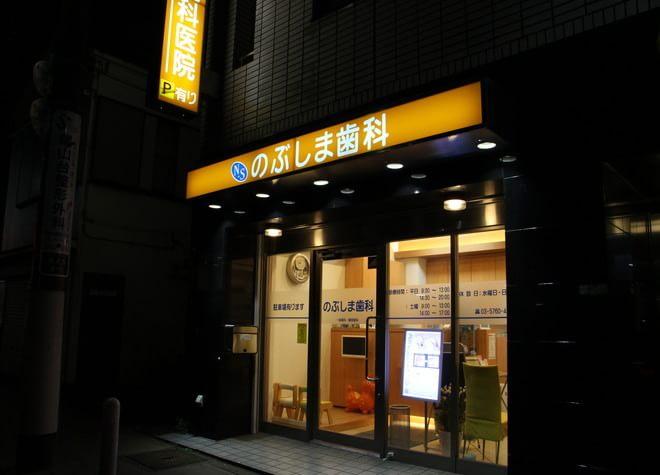 のぶしま歯科医院7