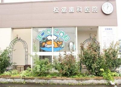 松舘歯科医院2