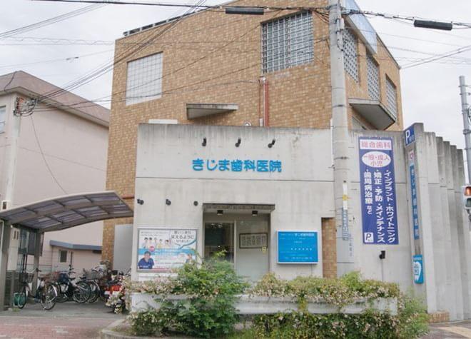 きじま歯科医院