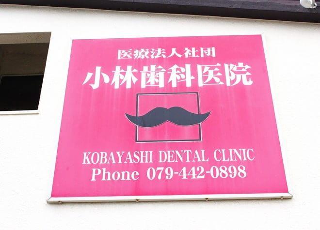 医療法人社団 小林歯科医院7