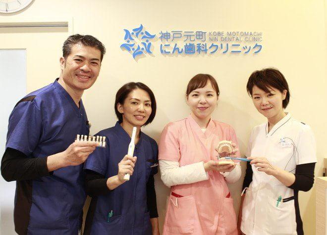 神戸元町にん歯科クリニック