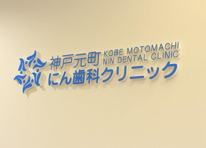 神戸元町にん歯科クリニック2
