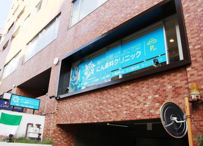 神戸元町にん歯科クリニック7