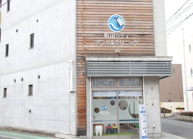 町田シティデンタルクリニック7