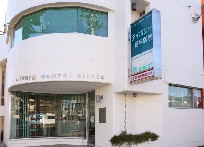 アイボリー歯科医院2