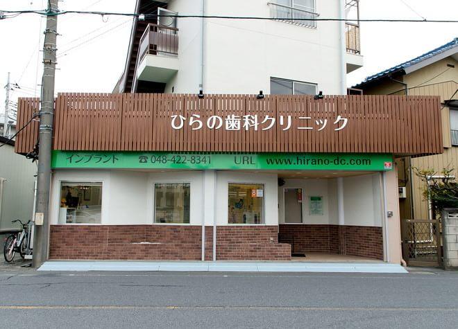 ひらの歯科クリニック(写真1)