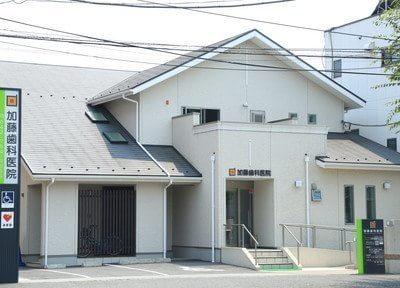 加藤歯科医院、外観です。