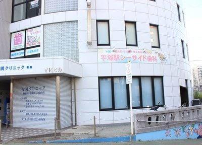 平塚駅シーサイド歯科