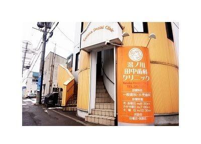 湯ノ川田中歯科クリニックの医院写真