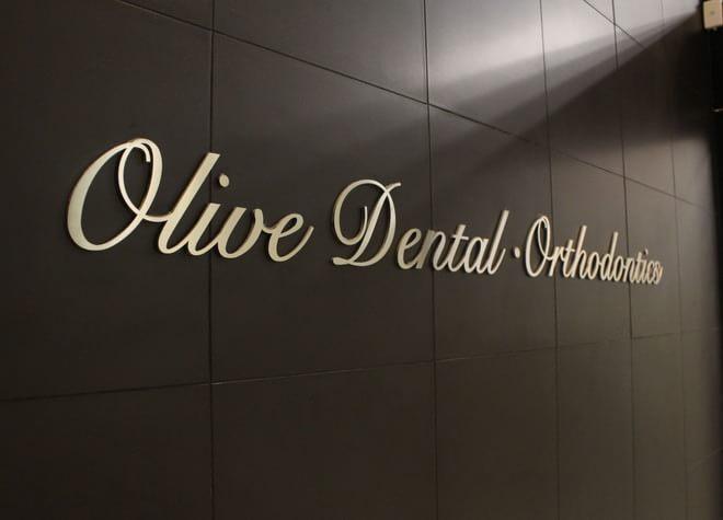 赤羽駅近辺の歯科・歯医者「オリーブ歯科・矯正歯科 赤羽ダイエー店」