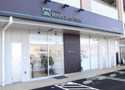 宮崎ミナトデンタルオフィス 宮崎駅 2の写真